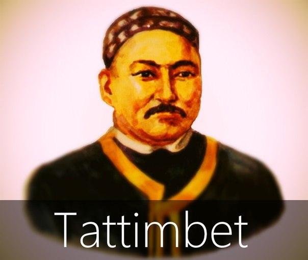 кюй саржайлау таттимбет